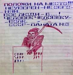 http://murders.ru/ryahovsky_30.jpg